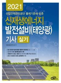 신재생에너지 발전설비(태양광) 기사 실기(2021)