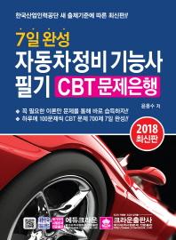 자동차 정비 기능사 필기 CBT 문제은행(2018)(7일 완성)