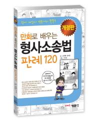 형사소송법 판례 120(만화로 배우는)(개정판)