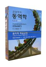 공업역학 동역학(SI단위)(11판)