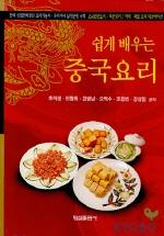 중국요리(쉽게 배우는)