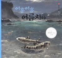 어흥어흥 어름치야(물들숲 그림책 5)(양장본 HardCover)