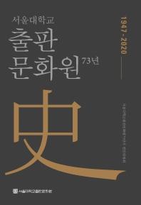 서울대학교 출판문화원 73년사(1947-2020)