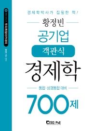 황정빈 공기업 객관식 경제학 700제