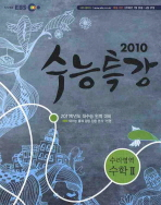 수학2(2010)