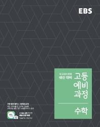 고등 예비과정 수학(2021)(EBS)