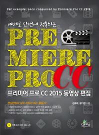 프리미어 프로 CC(Premiere Pro CC) 2015 동영상 편집(예제로 단번에 정복하는)(CD1장포함)