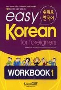 Easy Korean 1: Workbook(쉬워요 한국어)(CD1장포함)