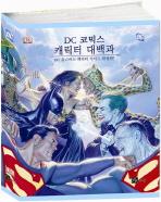 DC 코믹스 캐릭터 대백과(양장본 HardCover)