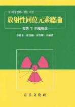 방사성동위원소총론(RI취급면허시험을 위한)(3판)(반양장)
