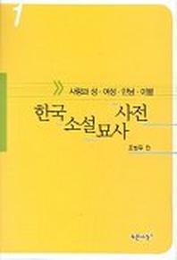 한국소설묘사사전 1