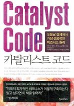 카탈리스트 코드(양장본 HardCover)