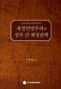 재정연방주의와 정부 간 재정관계(성신여자대학교 사회과학연구총서)(양장본 HardCover)