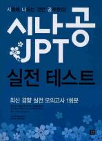 시나공 JPT 실전테스트(CD1장포함)