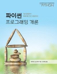 파이썬 프로그래밍 개론(에이콘 프로그래밍 언어 시리즈)