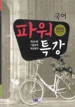 국어(9급)(파워특강)(2010)