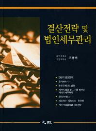 결산전략 및 법인세무관리(양장본 HardCover)
