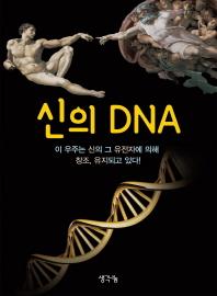 신의 DNA