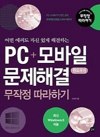PC 모바일 문제해결 무작정따라하기(윈도우8)(어떤 에러도 자신 있게 해결하는)