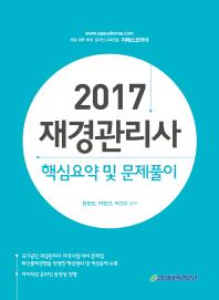 재경관리사 핵심요약 및 문제풀이(2017)