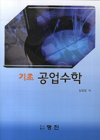 공업수학(기초)