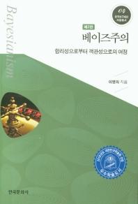 베이즈주의(2판)(한국연구재단 저술총서 4)