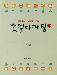 호텔마케팅(2판)