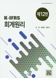 K-IFRS 회계원리(12판)