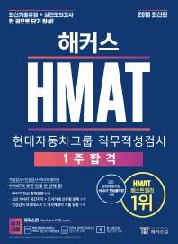 HMAT 현대자동차그룹 직무적성검사 1주 합격(2018)(해커스)