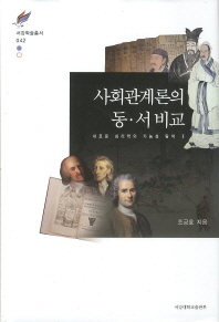사회관계론의 동 서 비교(서강학술총서 42)(양장본 HardCover)