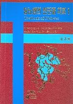 당뇨병의 진단과 치료(3판)(전2권)