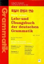 독일어 문법과 연습(개정판 5판)