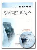 임베디드 리눅스(IT EXPERT)
