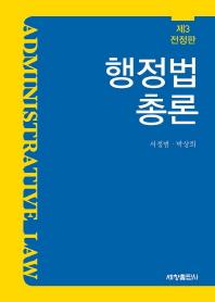 행정법총론(전정판 3판)(양장본 HardCover)