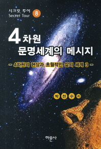 4차원 문명세계의 메시지. 8: 4차원의 현상과 초월적인 삶의 세계 3(시크릿 투어 8)