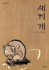새끼개 (2004년 2쇄)