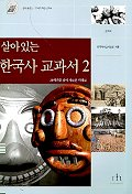 살아있는 한국사 교과서 2