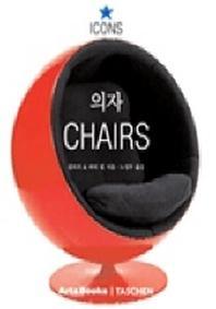 의자(아이콘 시리즈)
