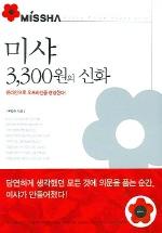 미샤 3300원의 신화