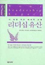 리더십 유산