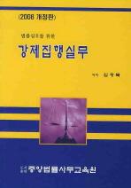 강제집행실무(2008)(법률실무를 위한)(개정판)