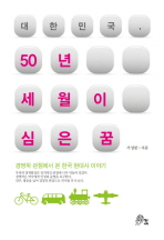 대한민국 50년 세월이 심은 꿈
