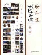 시민을 위한 서울역사 2000년(중문판)
