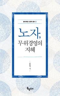 노자, 무위경영의 지혜(홍익학당 인문학 총서 2)