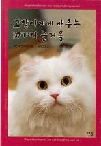 고양이에게 배우는 10가지 즐거움