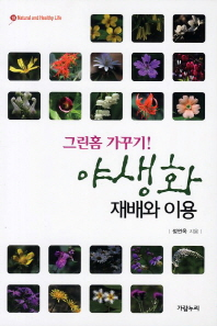 야생화 재배와 이용(그린홈 가꾸기)(Natural and Healthy Life 18)
