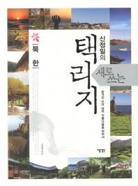 택리지: 북한(새로쓰는)