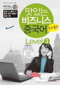 맛있는 비즈니스 중국어. Level 3: 중국 출장(맛있는 비즈니스 중국어 시리즈 3)