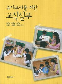 유아교사를 위한 교직실무