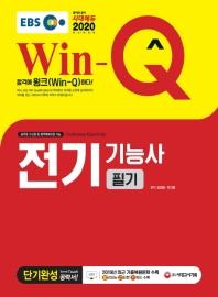 전기기능사 필기 단기완성(2020)(EBS Win-Q)